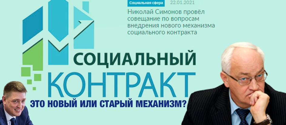 """ВНЕДРЕНИЕ """"НОВОГО МЕХАНИЗМА"""" или ОЧЕРЕДНОЕ ВРАНЬЕ Правительства области"""
