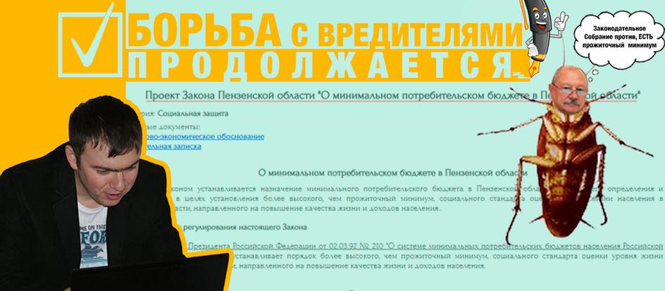 ❗ Депутат ВРЕДИТЕЛЬ Егоров С.Н. против законопроекта для малоимущих семей и пенсионеров