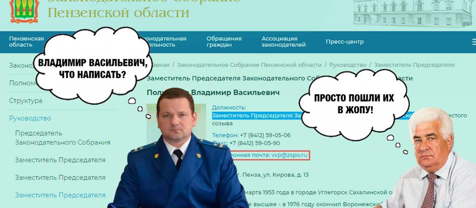 КОРРУПЦИЯ и КУМОВСТВО охватила Прокуратуру Пензенской области?