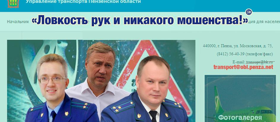Прокуратура Пензенской области покрывает чиновников.