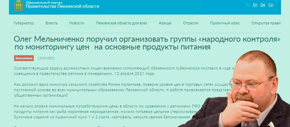 Вопрос к популисту Олегу Мельниченко