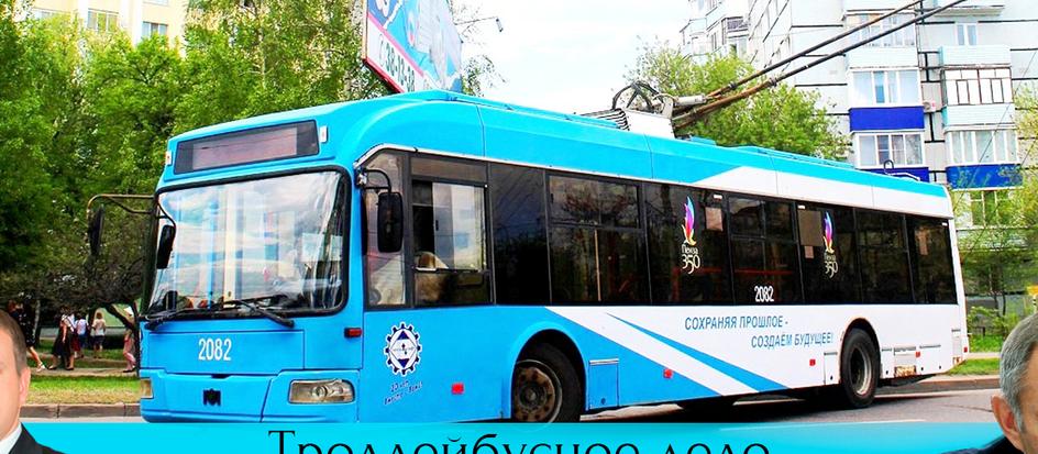 Троллейбусное дело! Кто и зачем убивает троллейбусы в Пензе
