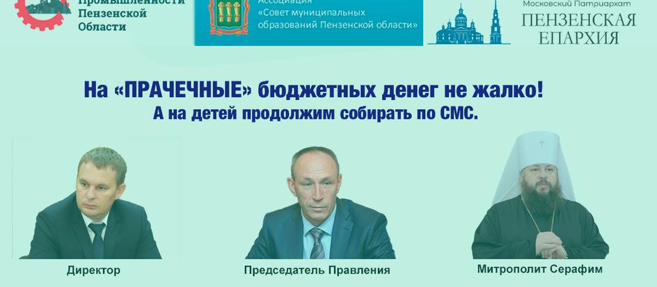 Очередной ЦИНИЗМ Правительства Пензенской области