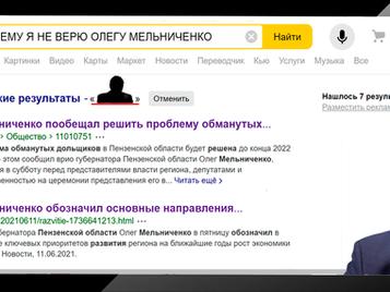 Объясняю, почему я считаю Мельниченко простым популистом, часть 2.