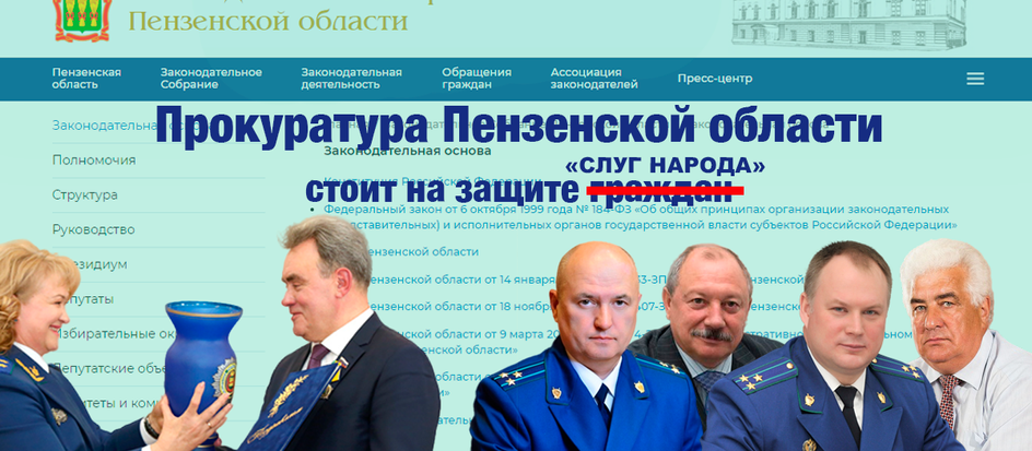 """""""Слуги народа"""" и Прокуратура области держат нас за """"дураков"""""""