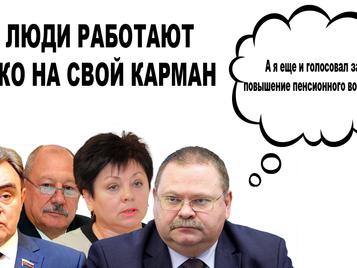 Нужные и полезные законы, Мельниченко и его Правительству не нужны