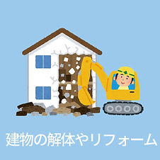 建物の解体やリフォーム
