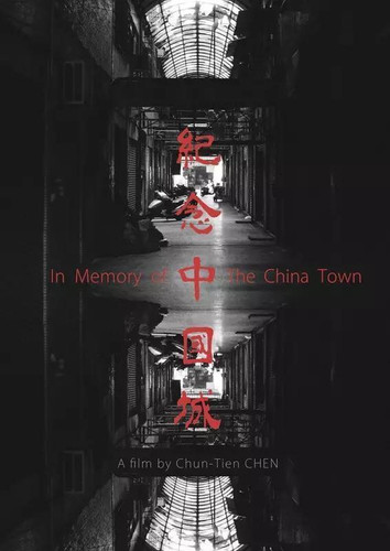 In Memory Of The Chinatown (Taiwan) by Chun-Tien Chen