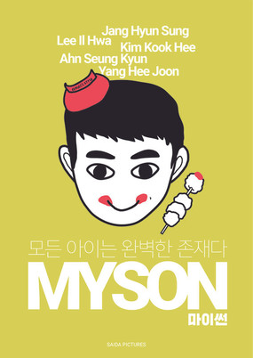 My Son (Shout Korea) by Equan Choe