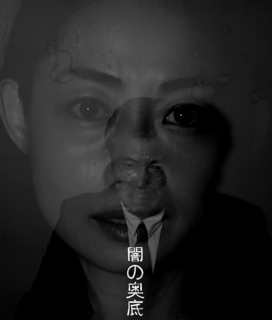 'Darkness of Otherwhere' (Japan) by Ayoub Qanir