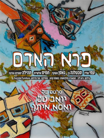 Savage the man (Israel) by Yoav Tal, Asa Eitan