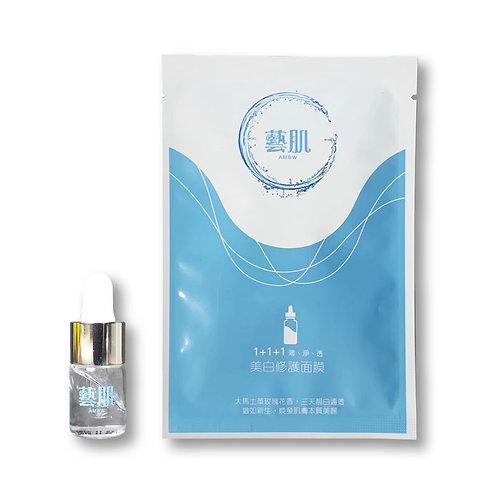 限量【藝肌-涼感美白修護面膜】美白面膜1片+涼感修護安瓶組