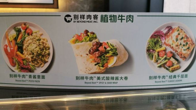'Fake' Meat on the Menu as China Reopens Restaurants