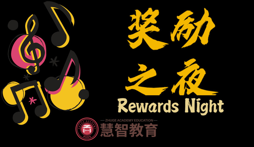 Rewards Night -ZHUGE Academy