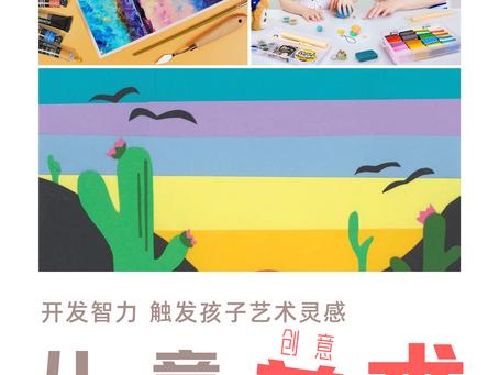 Creative Masters Art Class & Digital Art Tablet Painting Class