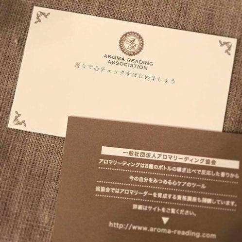 アロマリーディング協会 公式メッセージカード(50枚)