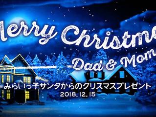 ☆クリスマス会・みらいっこ子サンタからのクリスマスプレゼントムービーを掲載しました☆