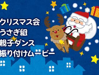 ☆クリスマス会・うさぎ組・親子ダンス振り付けムービーを掲載しました☆