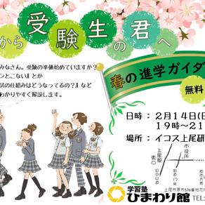 春の進学ガイダンス