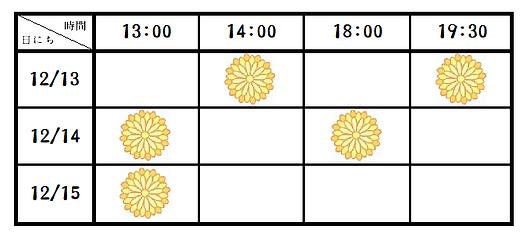 公演日時表.png