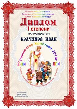Колчанов Иван