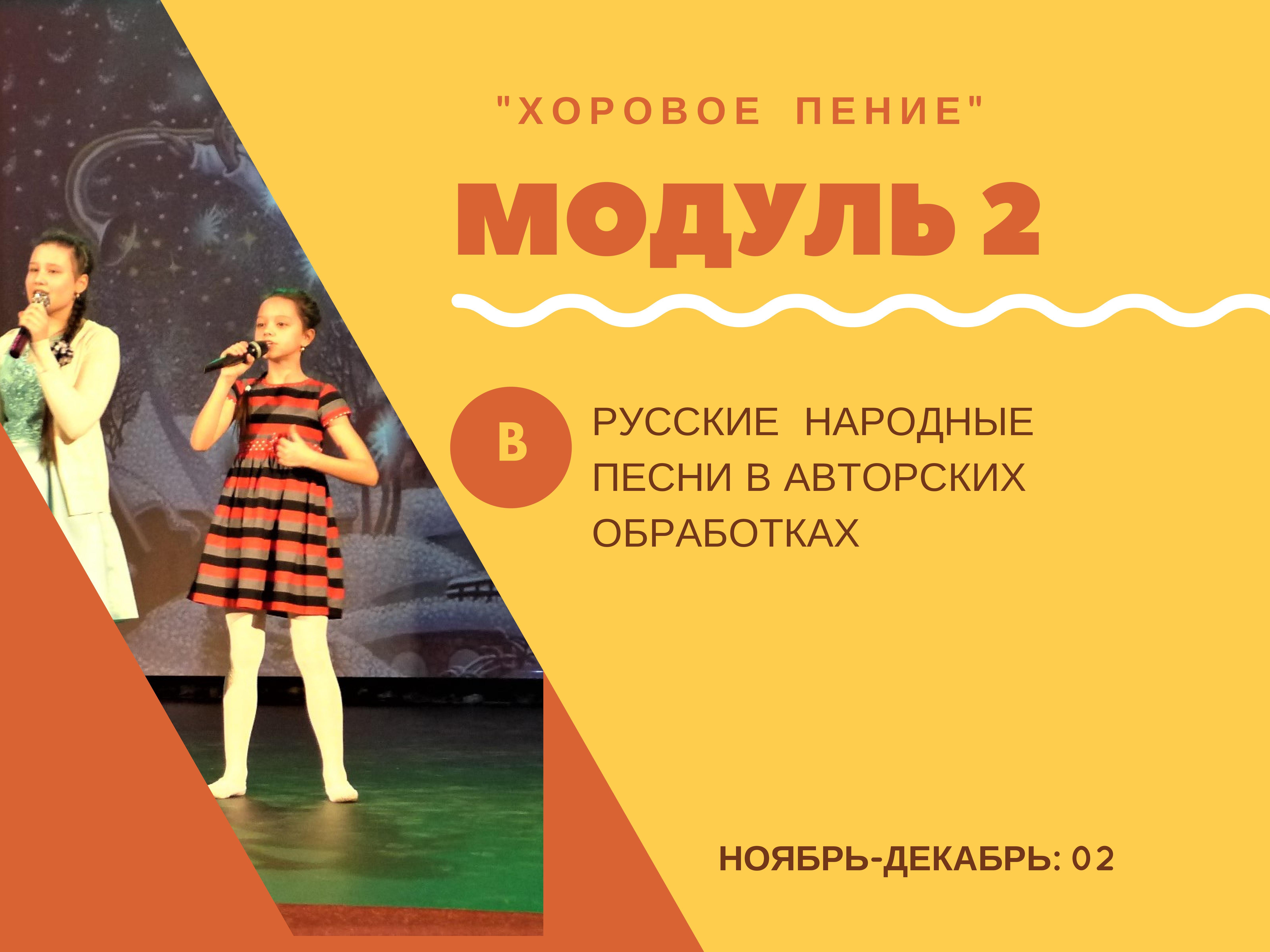 07 Модуль 2