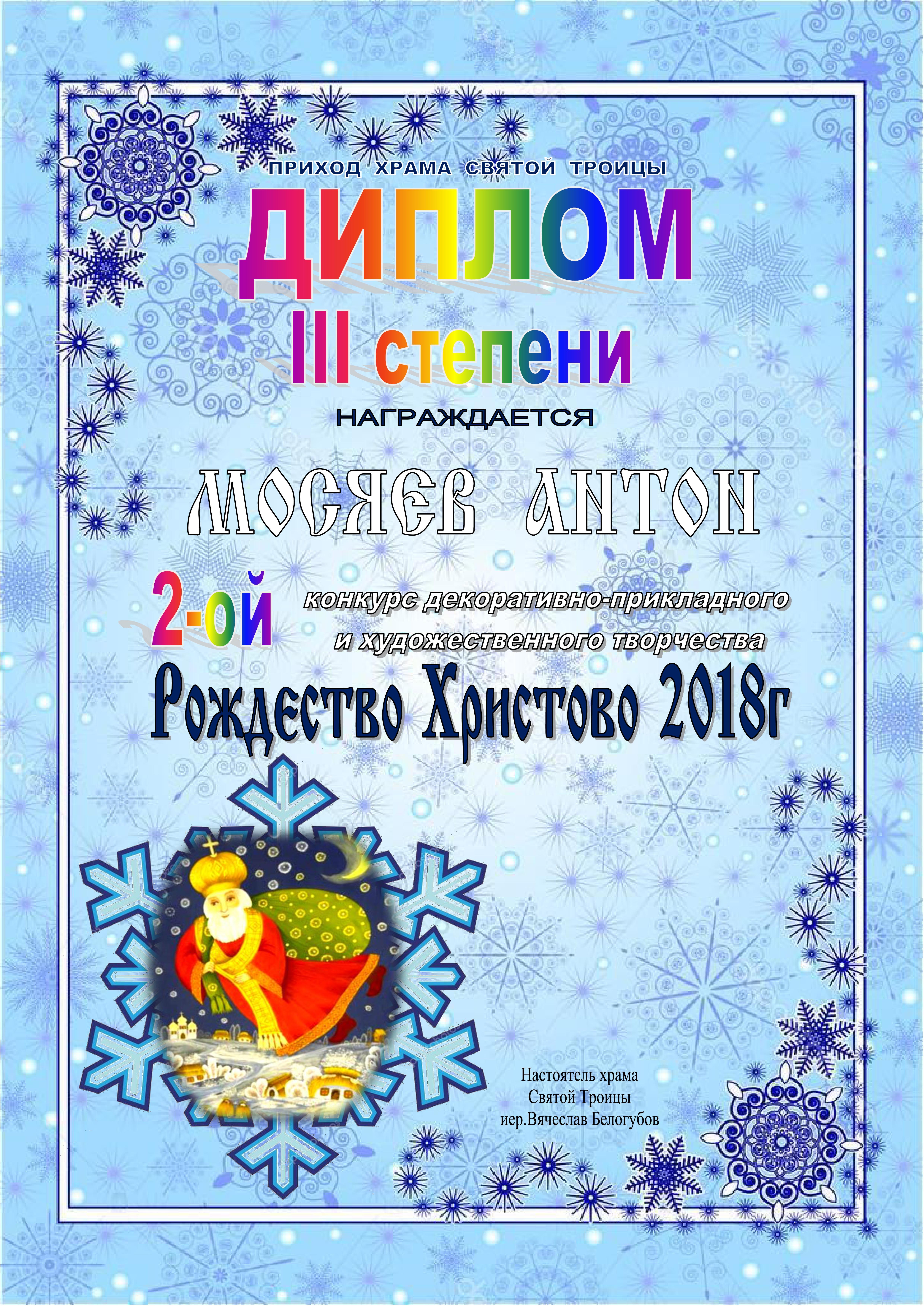 Мосяев Антон