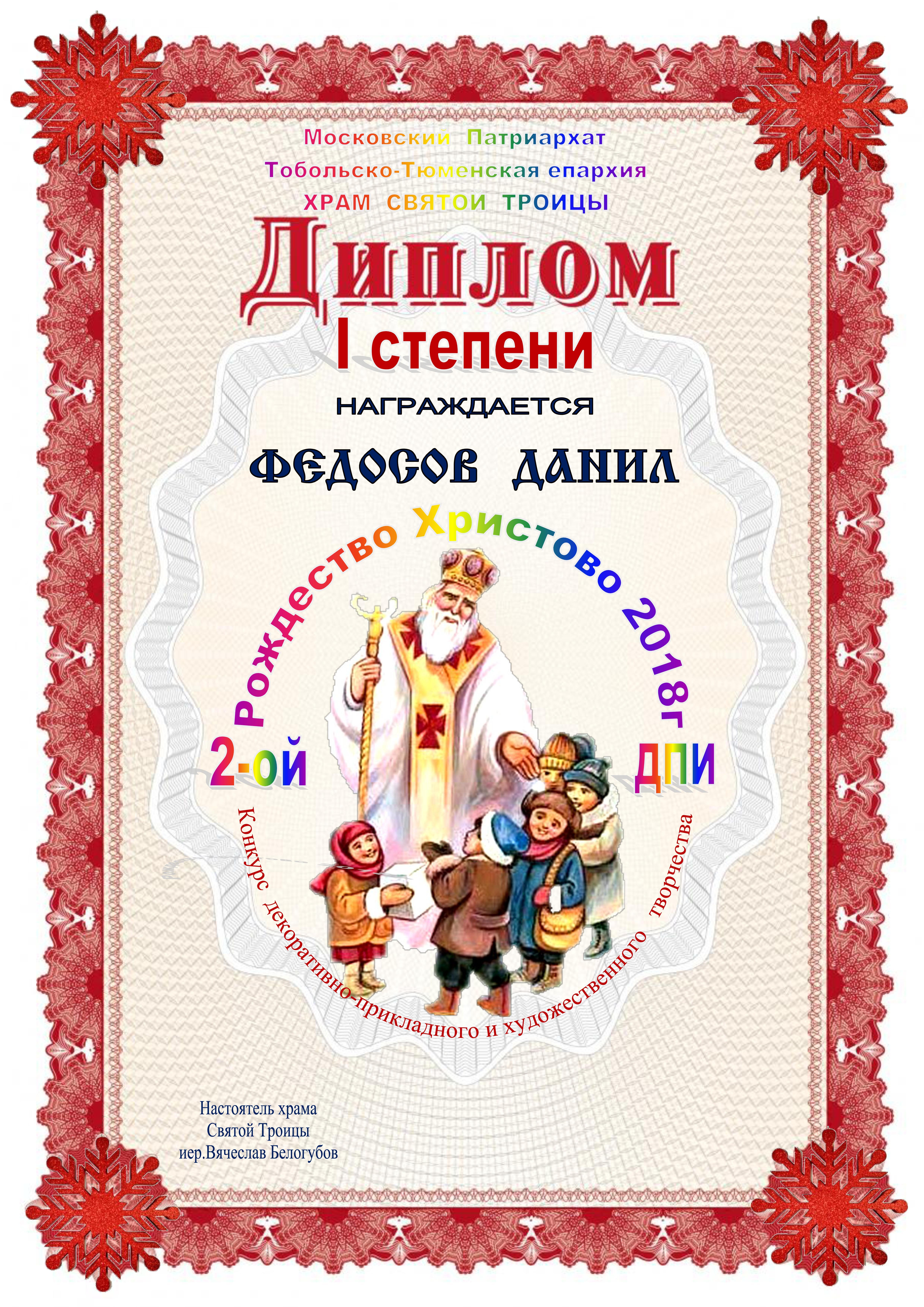 Федосов Данил