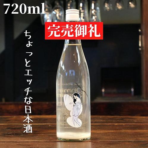 ohmine ゆきおんな 生酒 720ml