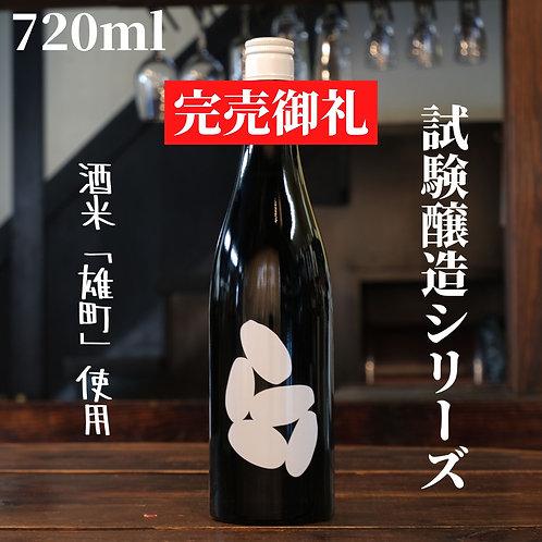 ohmine 雄町 試験醸造シリーズ 生酒 720ml