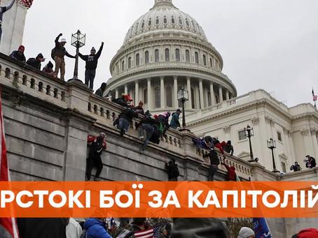 Штурм Капитолия: 7 последствий для американской политической системы