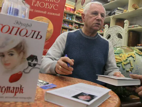 Эдуард Тополь | Барак Обмана