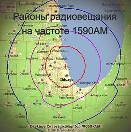 Русское радио Чикаго