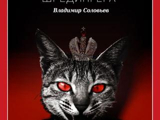 Владимир Соловьев | Кот Шрёдингера