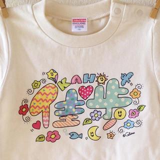 #ベビーネームTシャツ