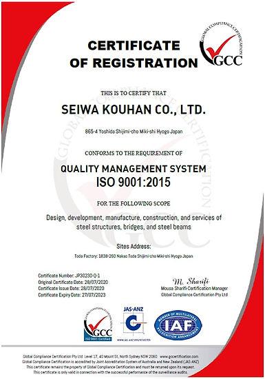 ISO9001認証書(英語)