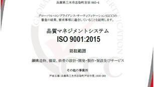 """"""" ISO """"規格 9001を取得致しました。"""