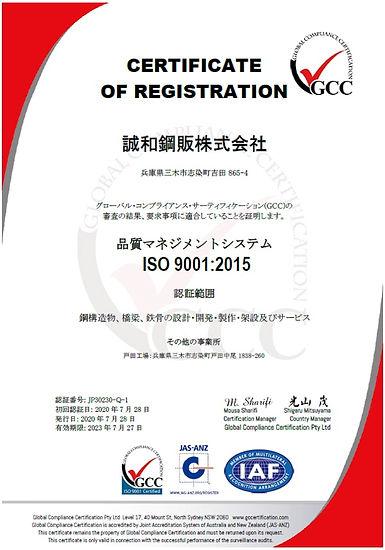 ISO9001認証書(日本語)