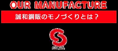 鋼構造物 兵庫 関西
