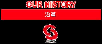 誠和鋼販 歴史 沿革 鋼構造物 鉄骨建築 橋梁