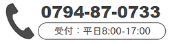 誠和鋼販 電話番号,誠和鋼販 受付