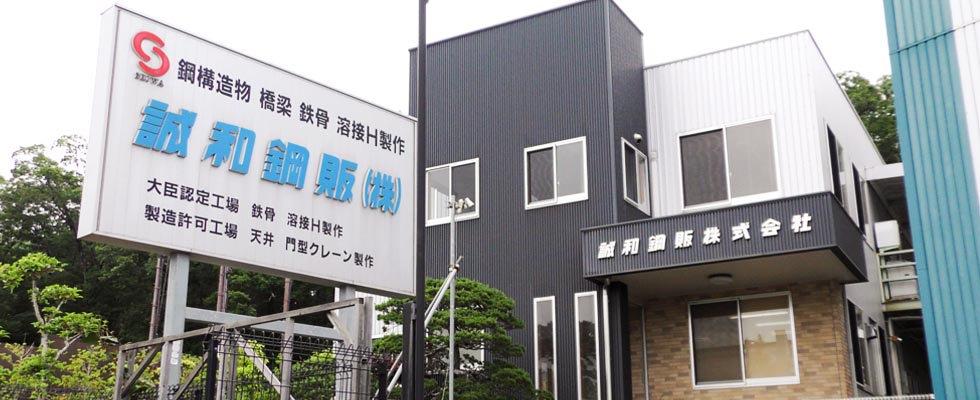 誠和鋼販,鋼構造物,橋梁,鉄骨,溶接H製作,大臣認定 兵庫県