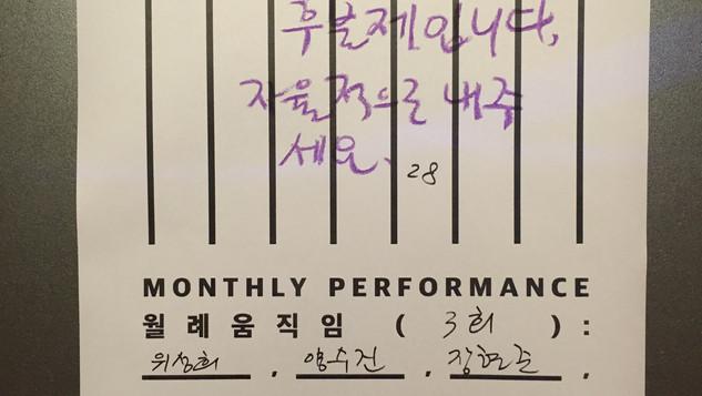월례움직임   Monthly Performance