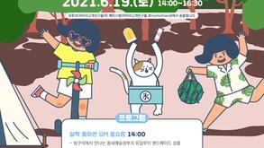 <미아리고개 온라인 마을장터 미인도> 2021년 6월19일 토요일 개장!!!