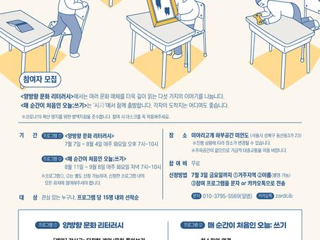 [생활문화]10개의 책상 참가자모집