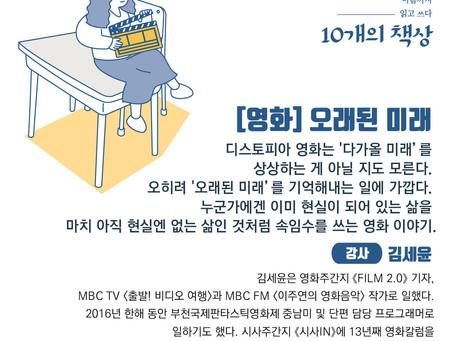7.14[영화]김세윤:오래된미래
