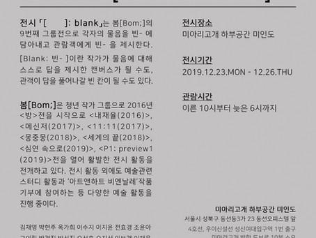 성신여대 전시동아리 봄 2019 기획전시 「[ ]: blank」