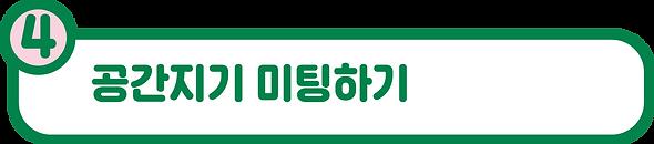 4_공간지기-미팅하기.png