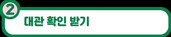 2_대관-확인-받기.png