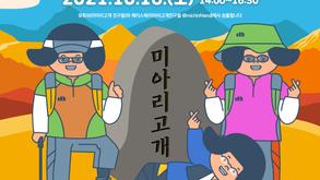 <미아리고개 온라인 마을장터 고개장> 2021년 10월16일 토요일  大 개장!